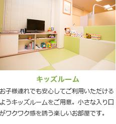 キッズルーム お子様連れでも安心してご利用いただけるようキッズルームをご用意。小さな入り口がワクワク感を誘う楽しいお部屋です。