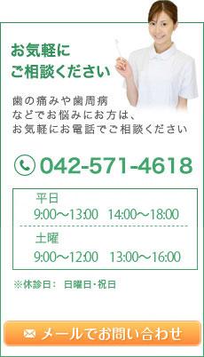 お気軽にご相談ください 歯の痛みや歯周病 などでお悩みにお方は、 お気軽にお電話でご相談ください 042-571-4618