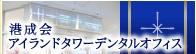 港成会アイランドタワーデンタルオフィス