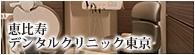 恵比寿デンタルクリニック東京